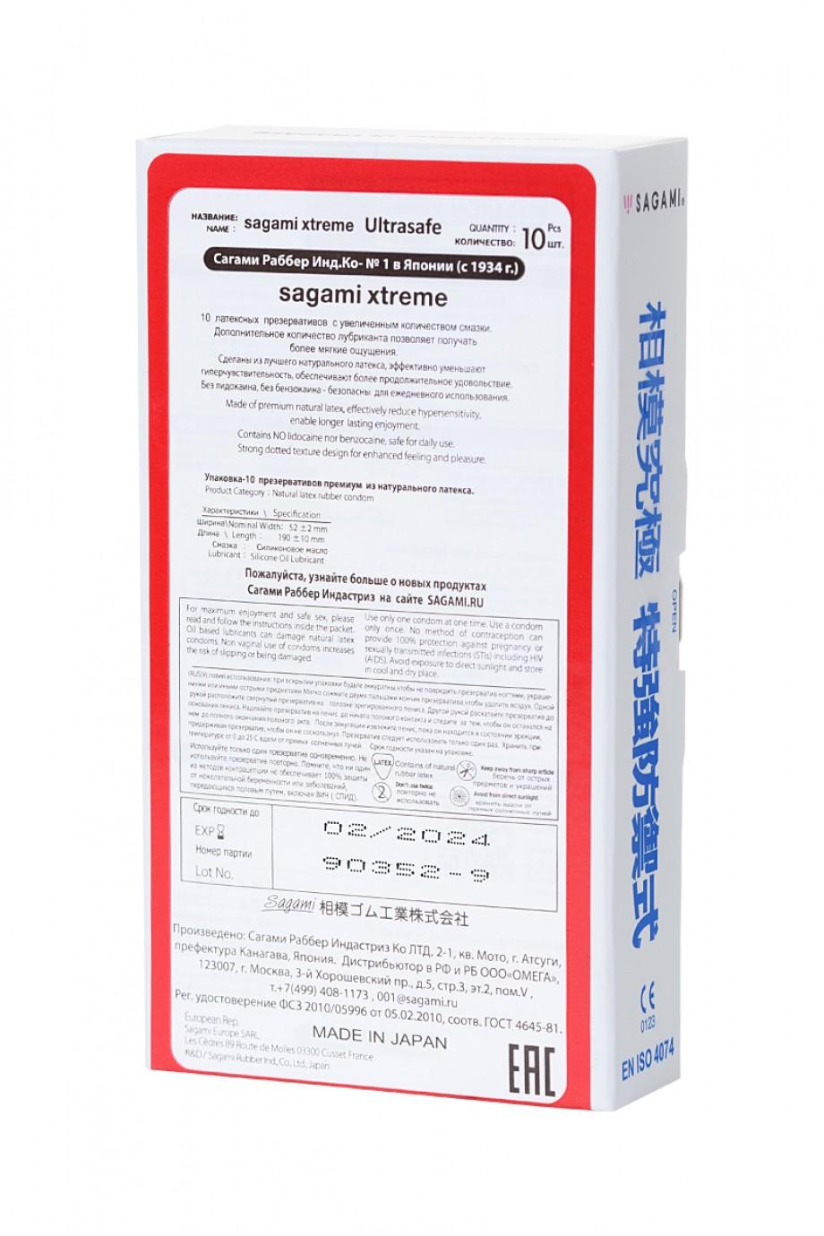 Презервативы латексные Sagami Xtreme Ultrasafe, 10 шт