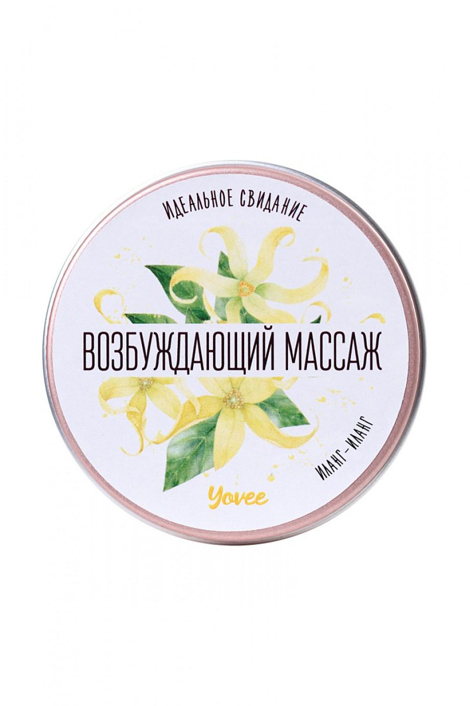 Массажная свеча Yovee by Toyfa «Возбуждающий массаж», с ароматом иланг-иланга, 30 мл