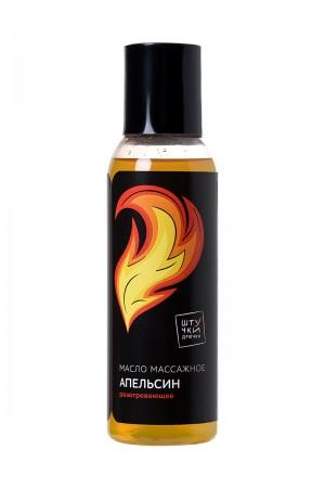 Массажное масло «Симфония любви» огонь и лед разогревающее (апельсин), 100 мл