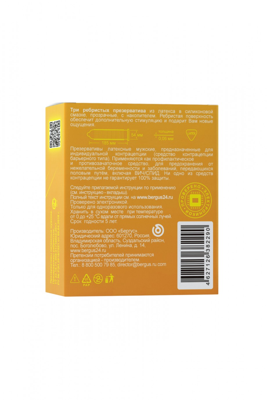 Презервативы TOREX ребристые, латекс, 3 шт