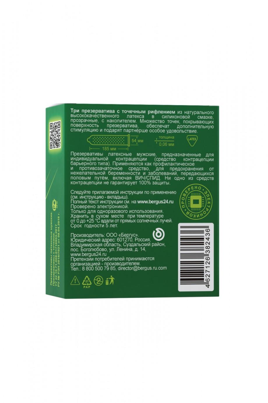 Презервативы TOREX точечные, латекс, 3 шт