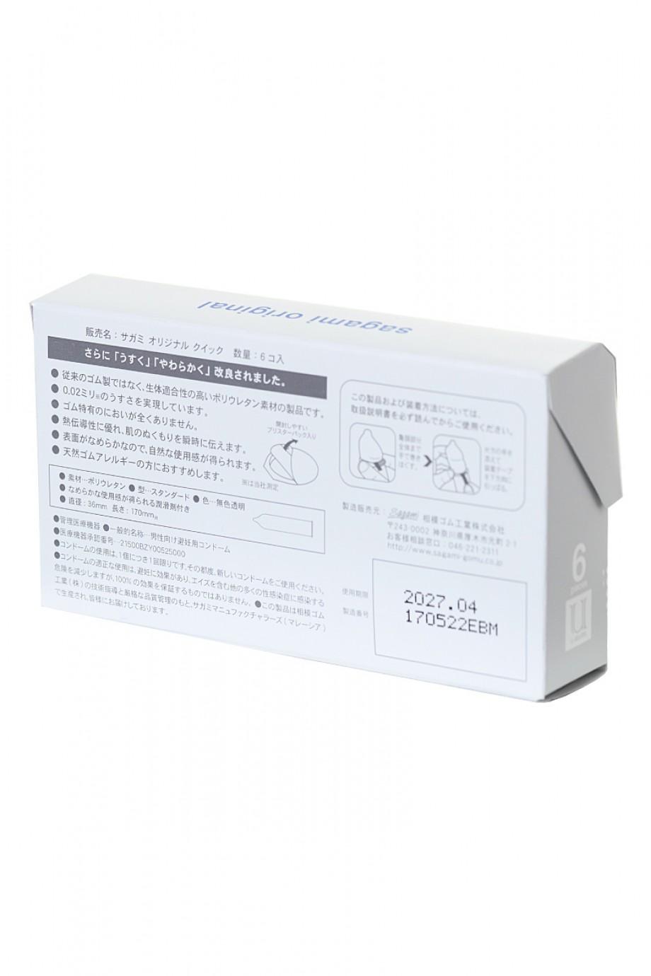 Презервативы полиуретановые Sagami Original 002, 6 шт