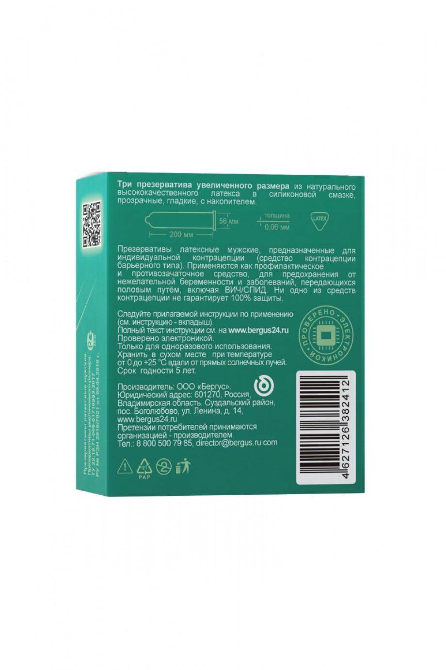 Презервативы TOREX увеличенного размера, латекс, 3 шт