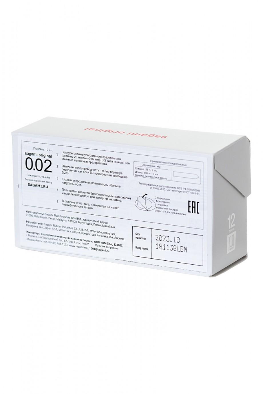 Презервативы полиуретановые Sagami Original 002, 12 шт