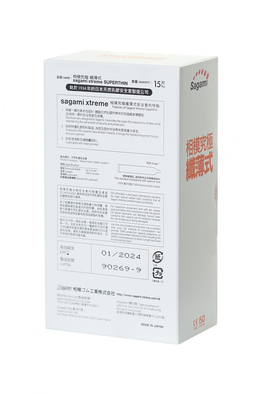 Презервативы латексные Sagami Xtreme 0.04 mm, 15 шт