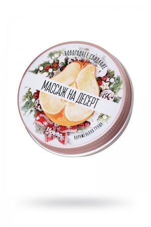 Массажная свеча Yovee by Toyfa «Массаж на десерт», с ароматом карамельной груши, 30 мл
