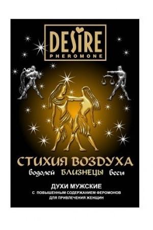 Духи Desire Зодиак БЛИЗНЕЦЫ