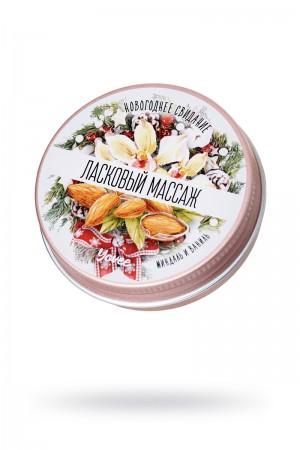 Массажная свеча Yovee by Toyfa «Ласковый массаж», с ароматом миндаля и ванили, 30 мл