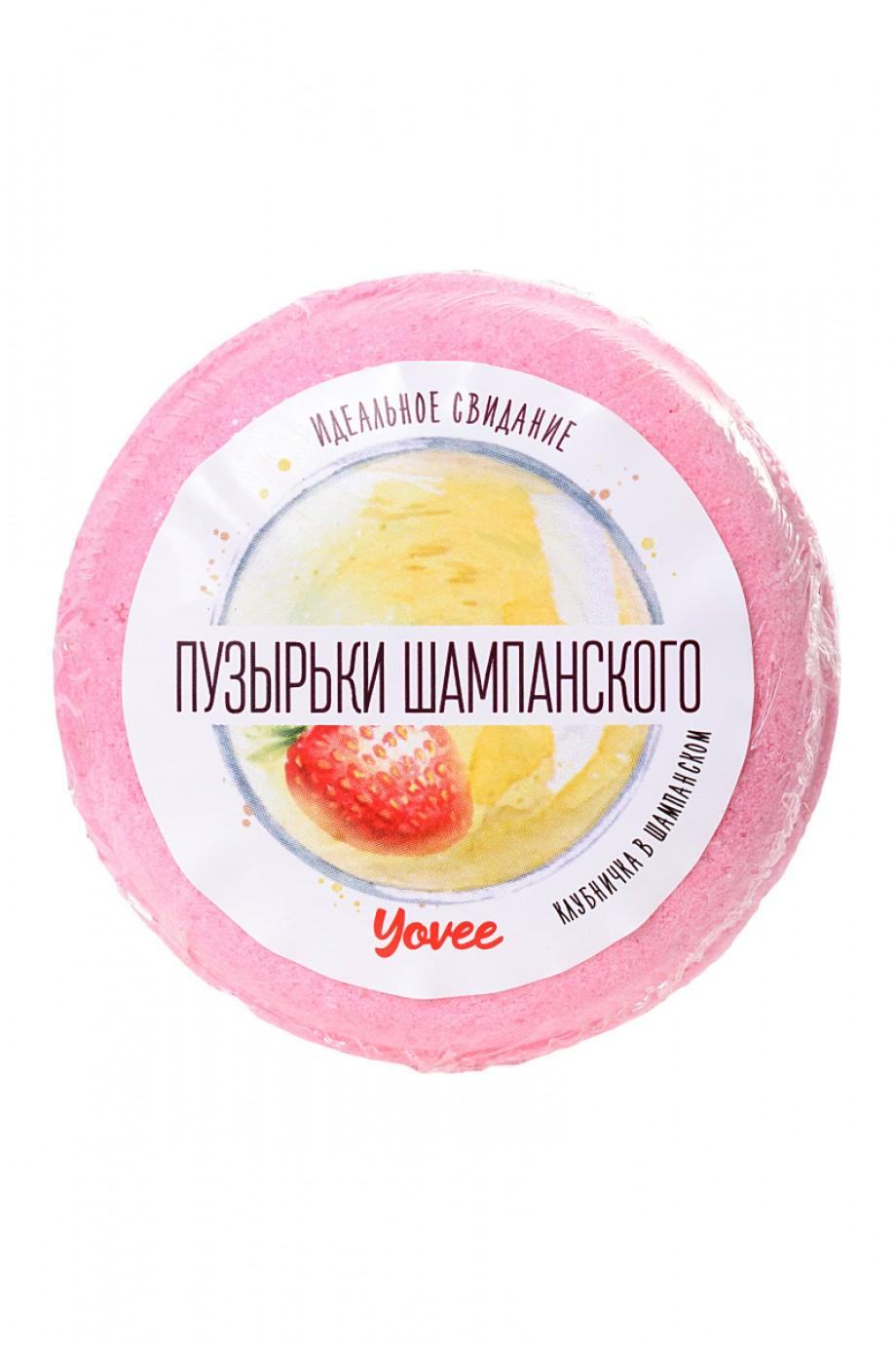 Бомбочка для ванны Yovee by Toyfa «Пузырьки шампанского», с ароматом клубники и шампанского, 70 г