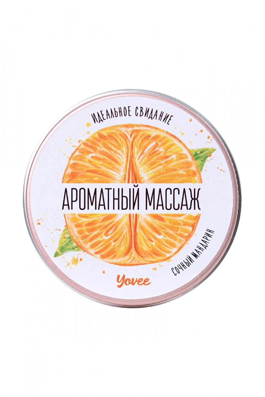 Массажная свеча Yovee by Toyfa «Ароматный массаж», с ароматом мандарина, 30 мл