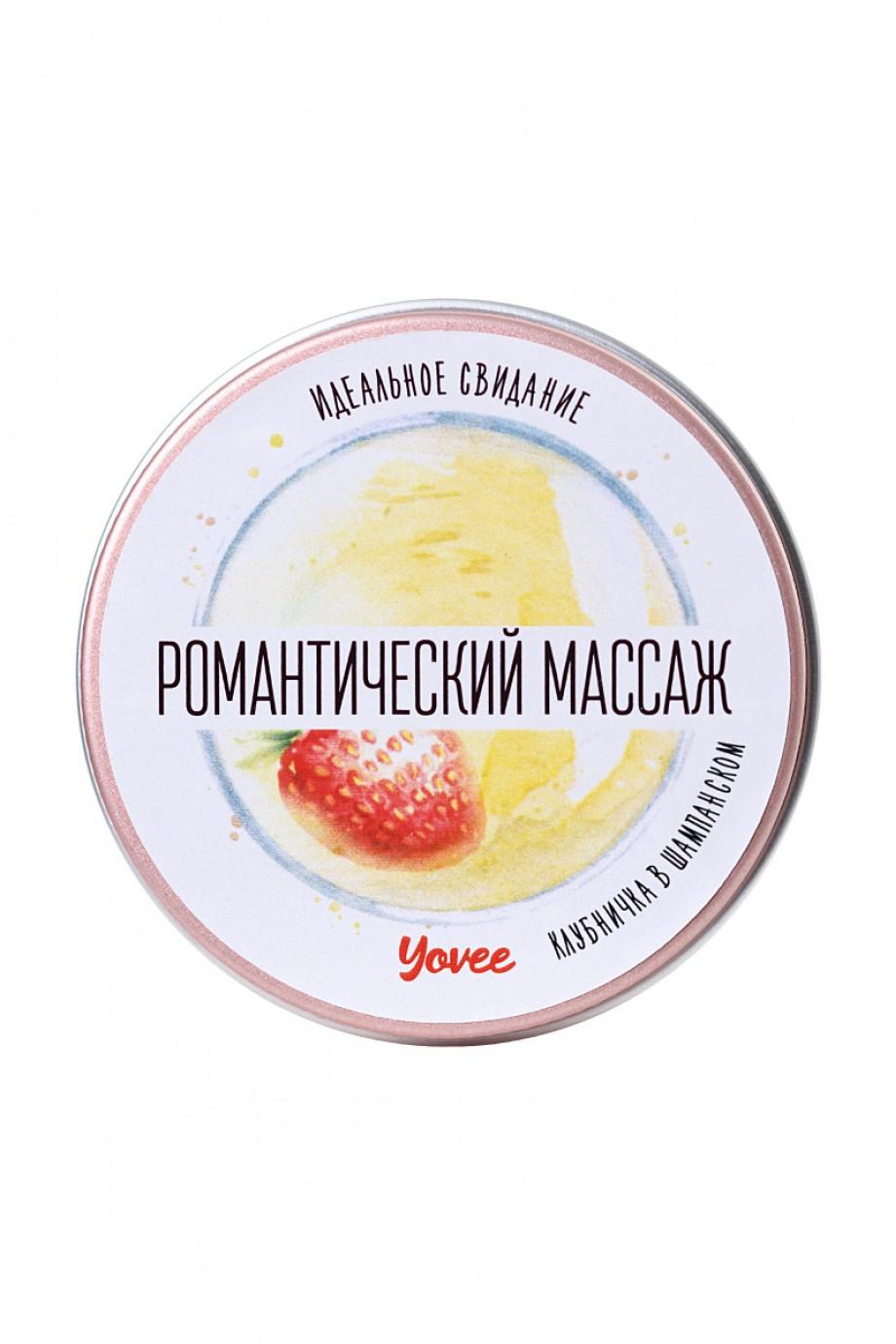 Массажная свеча Yovee by Toyfa «Романтический массаж», с ароматом клубники и шампанского, 30 мл